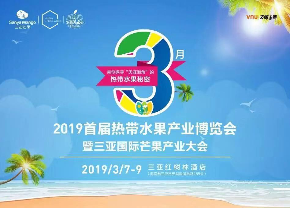 Hainan Tropical Fruit Industry Expo held together with Sanya International Mango Industry Conference