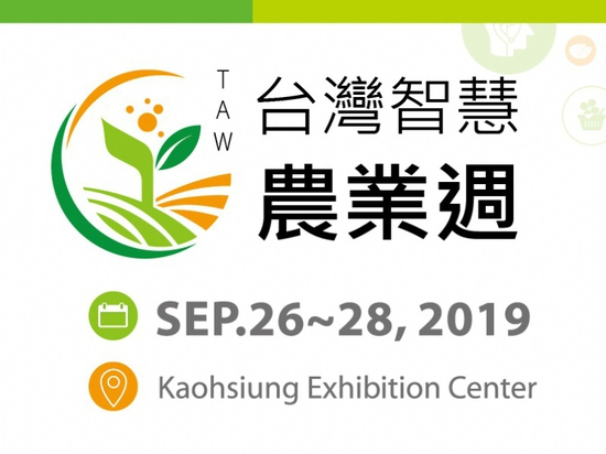 Attendees from over 20 countries at 2019 Taiwan Smart Agriweek