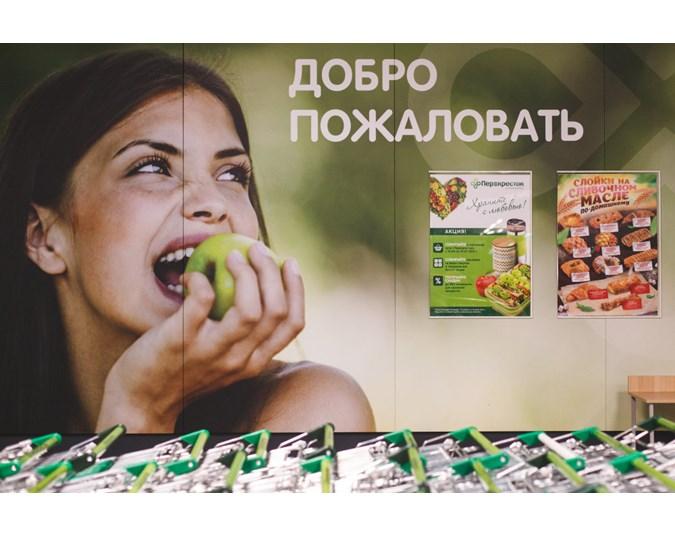The 900th store of Perekrestok supermarket © X5 Group