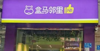 Hema (Freshippo) opens 400 neighbourhood stores in 80 days