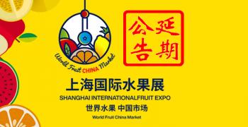Shanghai International Fruit Expo 2021 is postponed
