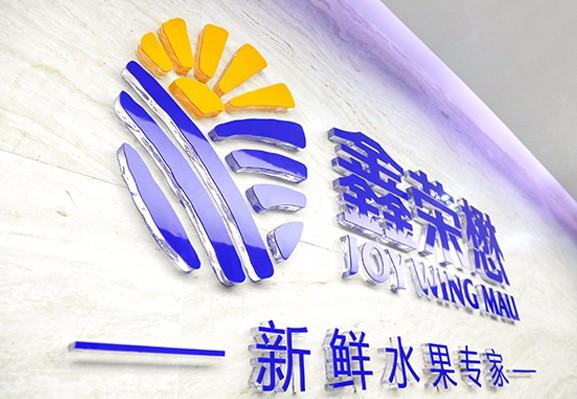Joy Wing Mau logo